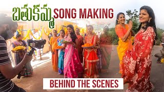 Bloopers | Bathukamma Song | Making video | Folk Song | Shiva Jyothi | Savithri | Jyothi