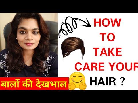 बालों का ध्यान कैसे रखें // How to take care your hair 💇💁?