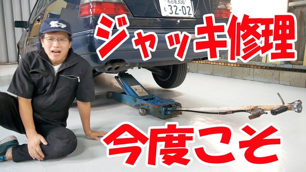 ガレージジャッキ修理、リベンジ【まーさん工具紹介】
