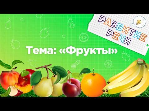 Видеоурок фрукты