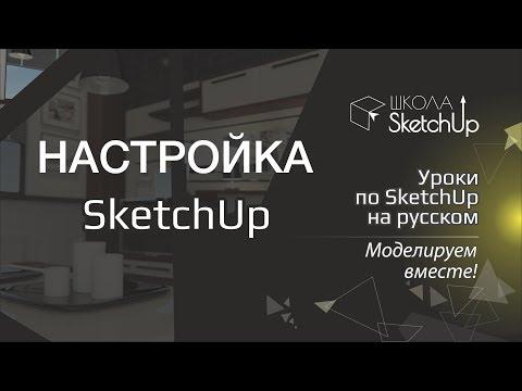 Как настроить SketchUp