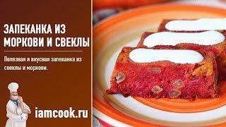Запеканка из моркови и свеклы — видео рецепт