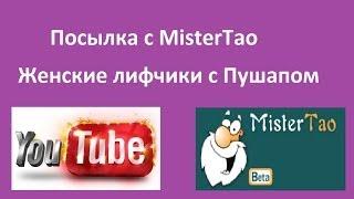 Бюстгальтеры с пушапом, посылка с мистертао, taobao, mistertao(Товар с обзора был заказан с этой ссылки http://www.mistertao.com/beta/pages/item/35837055965.html Отвечу на любые ваши вопросы. Подпи..., 2014-04-15T17:54:48.000Z)
