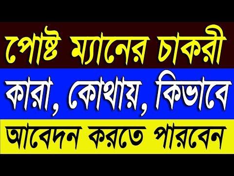 WB Post Office Recruitment Postman & Mail Guard 2018 | West Bengal Postal Circle Postman Niyog New