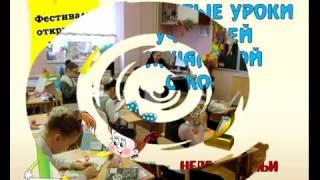 Открытые уроки в начальной школе 2