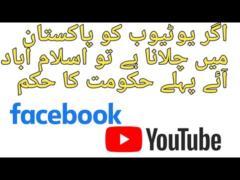YouTube Build Office in Islamabad order Pakistani Govt