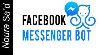 ManyChat tutorial كيفية انشاء بوت للفيس بوك