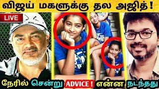 விஜய் மகளுக்கு தல அஜித் ! நேரில் சென்று ADVICE ! என்ன நடந்தது ? Ajith Advise to Vijay Daughter