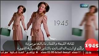 القاهرة 360 | تطور شكل الموضة من عام 2015 حتى الآن!