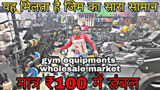 Sports item wholesale market gym equipments wholesale market start your Gym only in 1.5lakh ₹