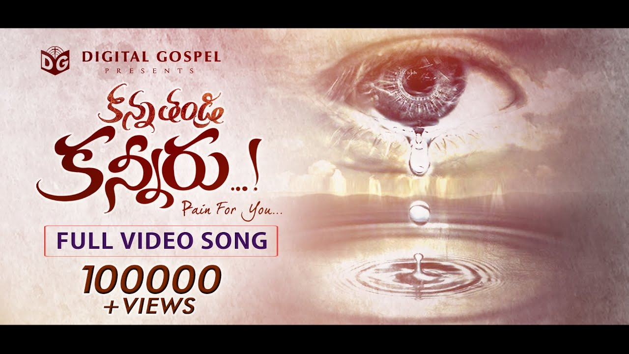 Kanna Thandri Kanneeru  - New Telugu Christian Video Song (Official) || Digital Gospel Originals
