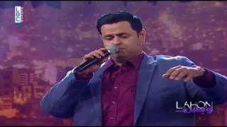 اشتقتلك ابراهيم الحكمي : اغنية جديدة باللهجة اللبنانية