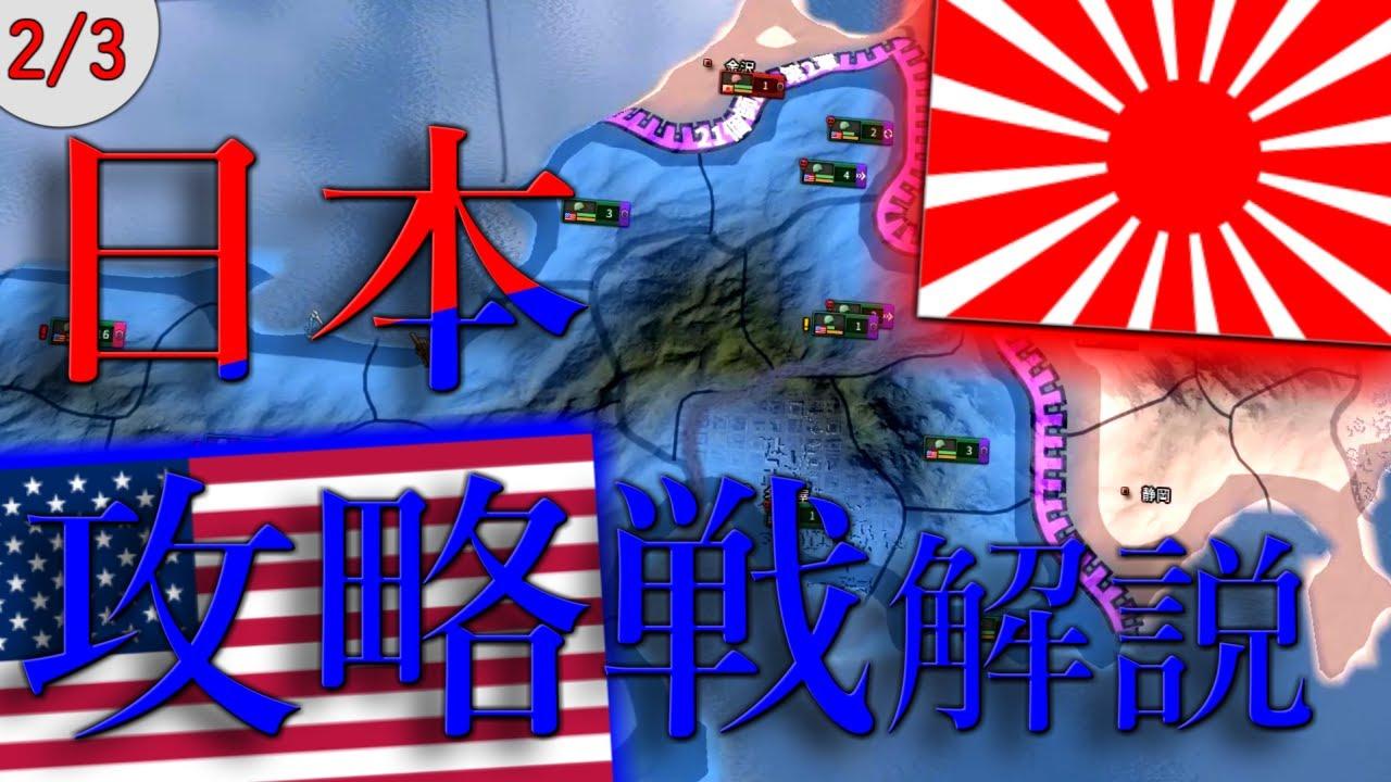 HOI4 初心者解説~最強のチート国家、史実ルート編~ 【HOI4 アメリカ解説2/3~日本降伏まで】