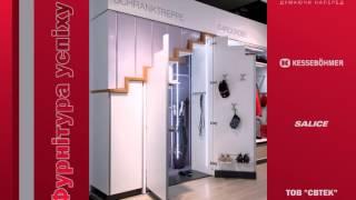 Hafele - Шкаф под лестницей