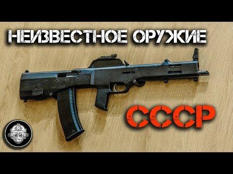 Неизвестное оружие СССР. Экспериментальные разработки о которых никто не знает. Советские концепты