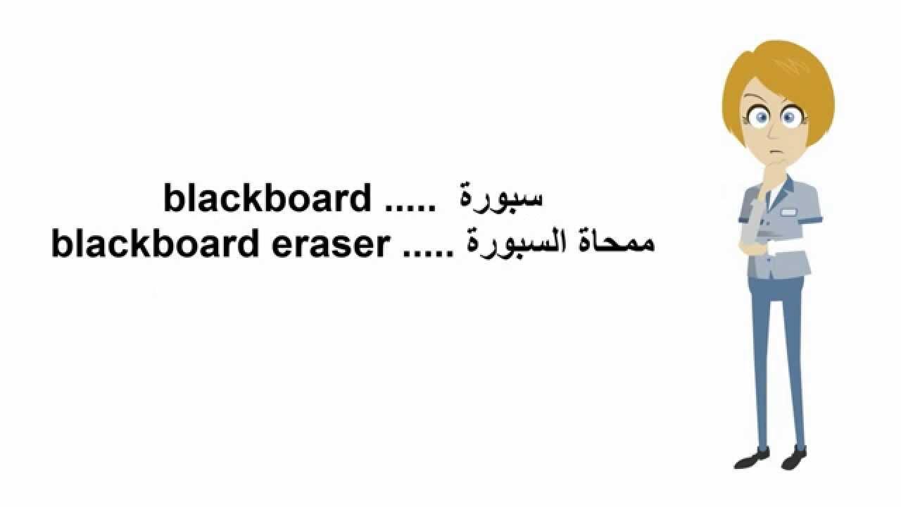 تعلم الإنجليزية الأدوات المدرسية المستخدمة في القسم بالإنجليزي Youtube