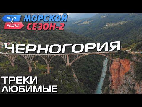 Орёл и Решка. Морской сезон-2 - Черногория 🎧TAKE ME NOW