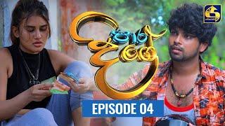 Paara Dige Episode 04 || පාර දිගේ  ||  24th MAY 2021 Thumbnail