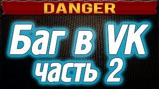 Секреты ВКонтакте: Баг или Уязвимость vk? Reboot Link №2(Второе видео о баге в вк, точнее про уязвимость с помощью которой можно наделать много бед. Эти баги вк могут..., 2016-05-20T16:57:19.000Z)
