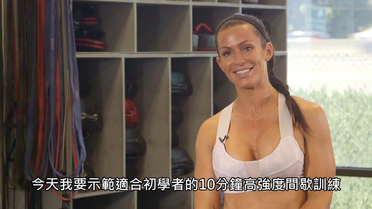 適合初學者的10分鐘高強度間歇訓練 (中文字幕)