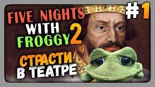 Five Nights With Froggy 2 Прохождение 1 СТРАСТИ В ТЕАТРЕ
