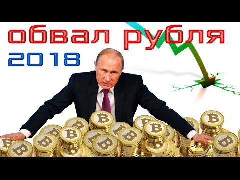 Смотреть Путин отбирает у людей Криптовалюту.  Обвал рубля в 2018 спрогнозировал Минфин | Pravda GlazaRezhet онлайн