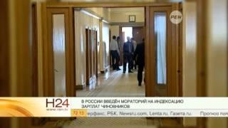 Путин запретил повышать зарплаты чиновникам