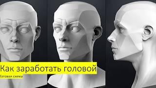 Как начать зарабатывать головой  Нужны ли умные люди
