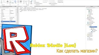Уроки по Roblox Studio(Lua) Как сделать магазин?