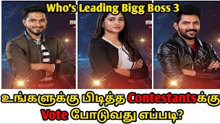 Bigg Boss 3 Tamil | How to Vote Your Contestants | MSPAN MALAYSIA TAMIL CHANNEL