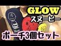 【雑誌付録】 GLOW スヌーピー ポーチ3個セット 立てて可愛い
