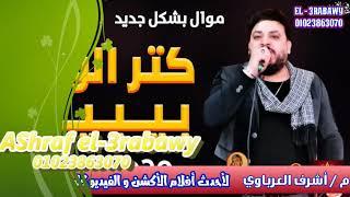 محمد سلطان الجديد كتر الوجع بيبين الجديد ٢٠٢٠ من المزاجنجي اشرف العرباوي الحظ عندنا وبس ٢٠٢٠