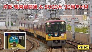 京阪 鴨東線開通 & 8000系 30周年記念ヘッドマーク 2019.9.21【4K】