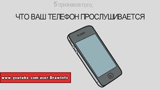 5 Признаков того, что ваш телефон ПрослушиваетсЯ(Посмотрев наше видео