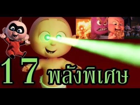 17 พลังพิเศษของเด็กเทพ (แจ็คแจ็ค) จาก Incredibles 2