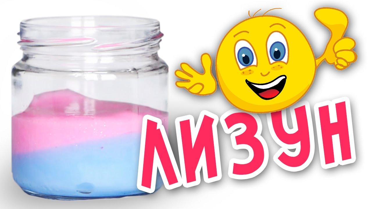 Как сделать СЛИЗЬ Яркий ЛИЗУН и з воды ПВА и тетрабората натрия .
