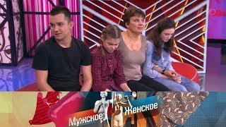 Перешла дорогу. Мужское / Женское. Выпуск от 29.01.2020
