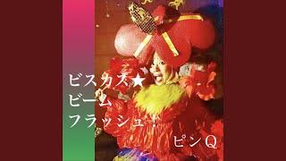 ビスカス☆ビーム・フラッシュ!