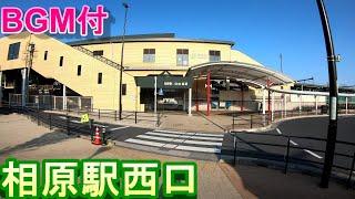 【駅散歩BGM付】相原駅西口 JR横浜線 Aihara Station West Exit JR Yokohama Line