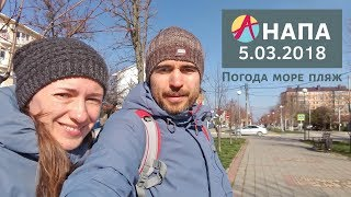 Анапа 5.03.2018 Погода, море, пляж. Солнечно!