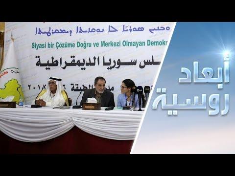 مجلس سوريا الديمقراطية.. بين موسكو وواشنطن  - نشر قبل 4 ساعة