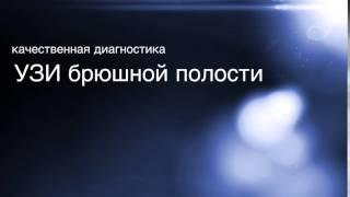 УЗИ брюшной полости в Чернигове. Сделать УЗИ, Види поликлиника(, 2016-05-04T11:53:21.000Z)