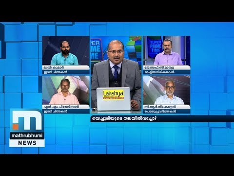 Will Learn From Election Setback: Politburo  Super Prime Time Part 2  Mathrubhumi News