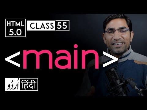 Main Tag - Html 5 Tutorial In Hindi/urdu - Class - 55