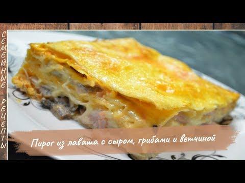 пирог с курицей и сыром рецепт пошагово в