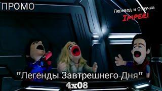 Легенды Завтрешнего Дня 4 сезон 8 серия / Legends of Tomorrow 4x08 / Русское промо