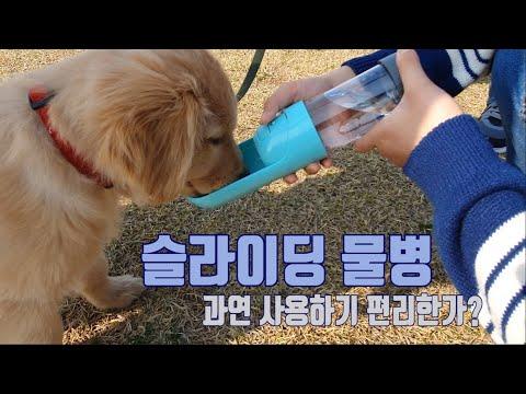 [가비네]슬라이딩 물병은 과연 사용하기 편할까? - 슬라이딩 물병 사용기-