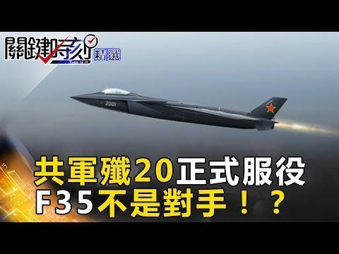 共軍殲20正式服役 F35不是對手!?- 關鍵時刻精選 傅鶴齡 黃創夏 朱學恒