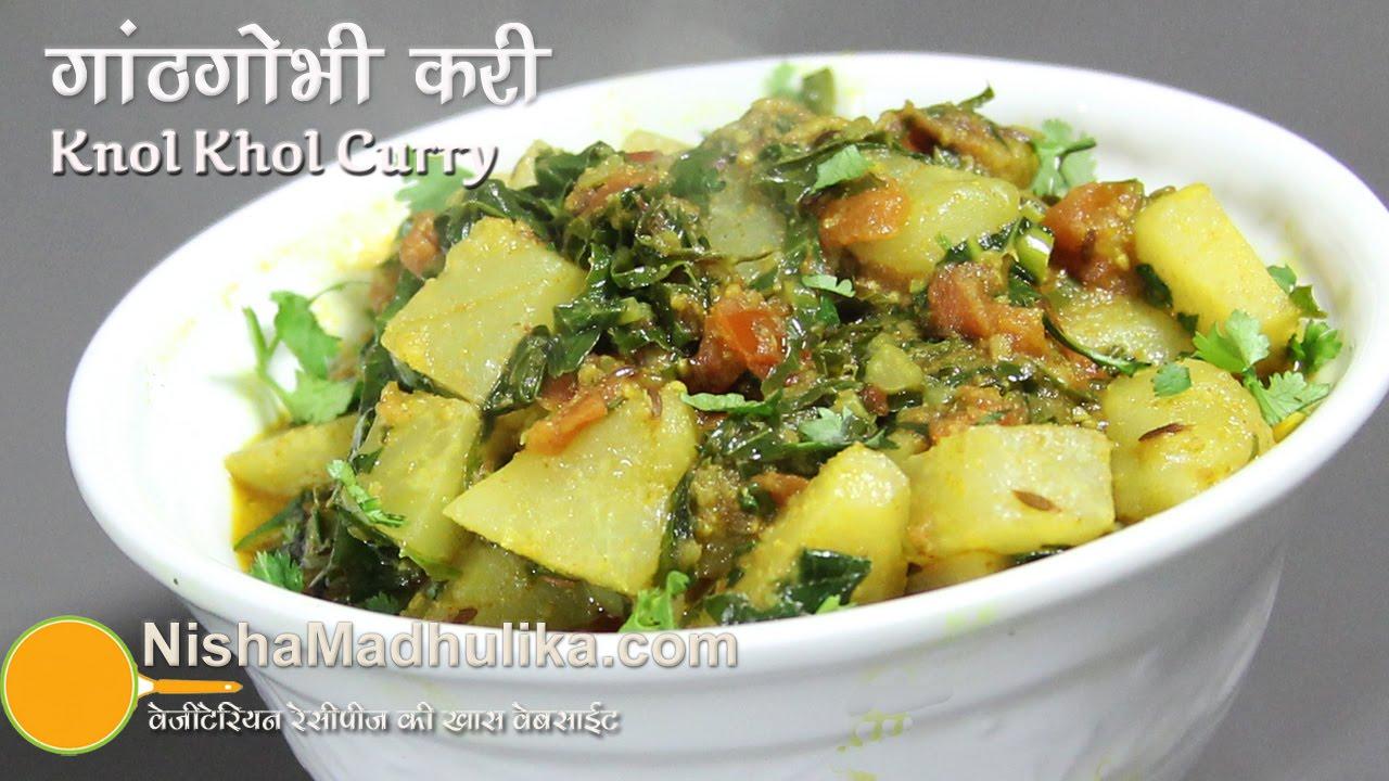 Knol khol khalan curry indian kohlrabi recipe ganth gobi recipe knol khol khalan curry indian kohlrabi recipe ganth gobi recipe youtube forumfinder Image collections