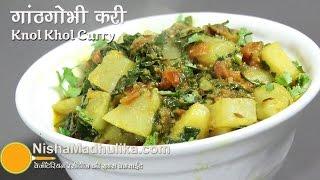 Knol Khol Khalan Curry - Indian Kohlrabi Recipe, Ganth Gobi Recipe